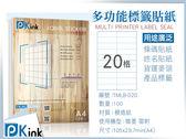 Pkink-多功能A4標籤貼紙20格 100張/包/噴墨/雷射/影印/地址貼/空白貼/產品貼/條碼貼/姓名貼