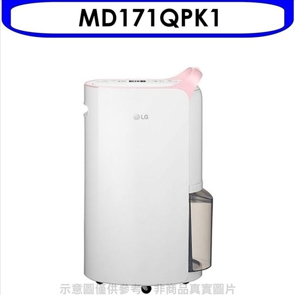 LG【MD171QPK1】17公升變頻除濕機取代RD171QSC1的新款 優質家電
