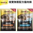 ◆MIX米克斯◆GimCat 竣寶無穀配方貓肉條-鮭魚+鱈魚/ 鮭魚+扇貝 20gx4條 43-0076/43-0077