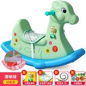 寶寶搖椅馬塑料音樂搖搖馬大號加厚兒童玩具1-2周歲禮物小木馬車【跨店滿減】