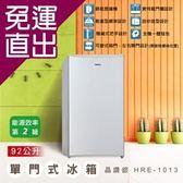 HERAN禾聯 92L單門小冰箱HRE-1013【免運直出】