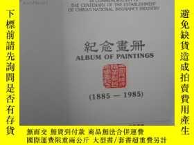 二手書博民逛書店罕見中國民族保險業創辦一百週年紀念畫冊(1885-1985)25