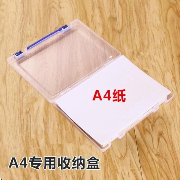證件收納盒 透明蓋塑料A4文件收納盒子手提加厚檔案資料盒辦公合同證書證件盒 維多原創