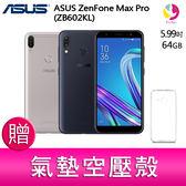 分期0利率Asus 華碩 ZenFone Max Pro (ZB602KL 6G/64G)  智慧型手機 贈『氣墊空壓殼*1』