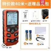龍韻激光測距儀高精度紅外線測量儀測距尺子量房儀激光尺電子尺8 號店WJ