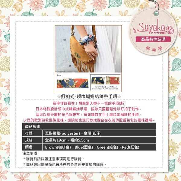 手環-釘釦式領巾蝴蝶結絲帶【日本飾品-OSEWAYA】