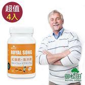 【御松田】紅藻鈣+海洋鎂(30粒X4罐)