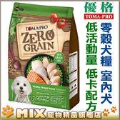 ◆MIX米克斯◆  保存期2018/11月  優格.零穀室內犬 低活動量體重管裡配方【mini小顆粒15磅】