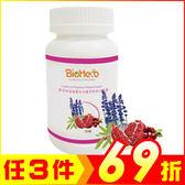 碧荷柏蔓越莓紅石榴多酚舒泌膠囊550mg 30 顆瓶~AK08028 ~JC 雜貨