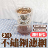 304不鏽鋼咖啡濾網 附可拆托架 【CF001】手沖咖啡濾網 咖啡濾杯 免濾紙 4-6人份 大尺寸