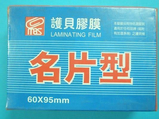 萬事捷名片型護貝膠膜 1320 (特級品/藍盒) 60mm X 95mm /一盒200張入[#160]亮面護貝膠膜