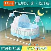 嬰兒電動搖籃床寶寶哄睡搖椅解放雙手安撫睡籃搖床【奇趣小屋】