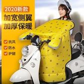 電動摩托車擋風被冬季加絨加厚保暖秋冬防水電瓶自行車防寒防風罩