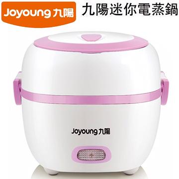 九陽迷你電蒸鍋 (薰衣草紫) JYF-10YM01 附304不鏽鋼飯/菜盒,使用最安心