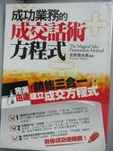 【書寶二手書T1/行銷_OQW】成功業務的成交話術方程式_吉野真由美