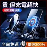 車載無線充電器手機支架汽車用品導航全自動感應蘋果快充2021新款【母親節禮物】