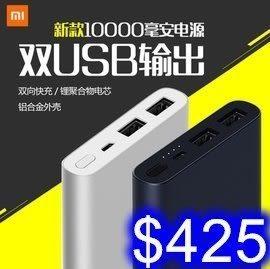 【原廠】小米行動電源 新款 二代10000mAh 雙USB孔 金屬外殼 聚合物電芯 防偽驗證碼【M106】