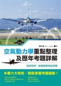 空氣動力學重點整理及歷年考題詳解─民航特考:航務管理考試用書