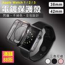 Apple Watch 保護套 1代2代3代 保護套 電鍍TPU 軟殼 超薄 矽膠套 保護套 38/42mm 3色可選