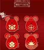 過年紅包利是封個性新年年創意紅封包高檔兒童壓歲包鼠 『優尚良品』