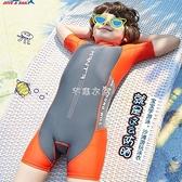 兒童泳衣 兒童連體泳衣寶寶嬰幼兒防曬泳衣套裝男女童中小童分體速幹游泳衣 全館免運