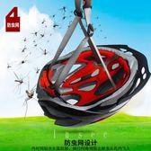 騎行頭盔腳踏車防蟲網一體成型男女公路安全帽子裝備護具山地車輕【一條街】
