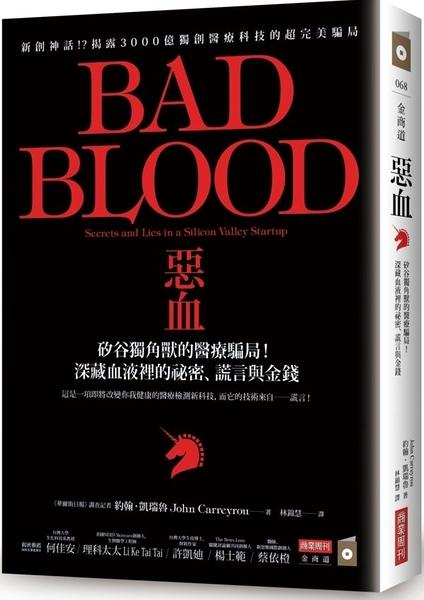 惡血:矽谷獨角獸的醫療騙局!深藏血液裡的祕密、謊言與金錢【城邦讀書花園】