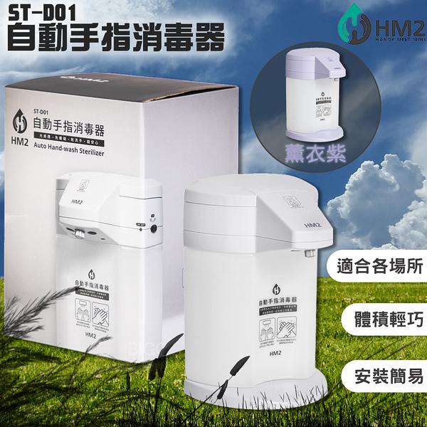 全員防疫!免運速出-HM2-自動手指清潔器 兩色 四段功能 消毒 酒精機 感應式 乾洗手機 清潔器