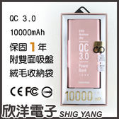 Esense 逸盛 10000mAh QC3.0極速快充行動電源(37-APQ100RRG) 額定容量6800mah