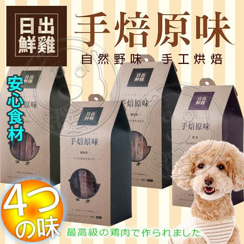 【培菓幸福寵物專營店】日出鮮雞》手工烘焙雞肉乾寵物零食-250g(4種口味)