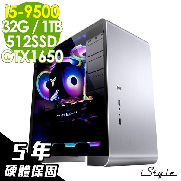 【五年保固】iStyle 美編雙碟電腦 i5-9500/GTX1650 4G/32G/512SSD+1TB/550W/W10P/五年保固