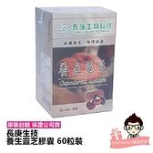 長庚生技 養生靈芝膠囊 (60粒裝)【醫妝世家】