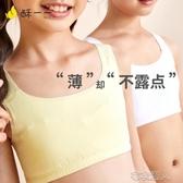 發育期女童內衣 小學生青春期中大童小背心女 貼身衣物,不退不換  布衣潮人