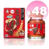 ◆優惠加價購台糖蜆精◆即期出清期限2022年5月◆【台糖高麗蔘蜆精62ml*48瓶】正官庄高麗蔘