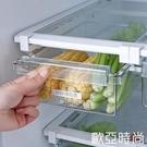 長方形抽屜式冰箱收納盒多功能食品保鮮盒家用冷凍收納神器盒子 【快速】