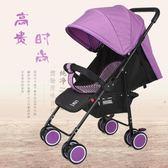 便攜式嬰兒推車可坐躺超輕便折疊簡易兒童寶夏季天手推傘車BB小孩igo   西城故事