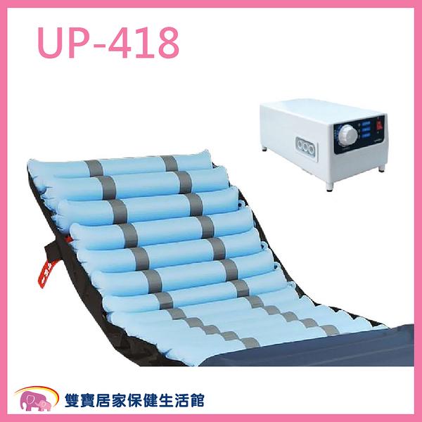十全 新加 交替式壓力氣墊床 UP-418 4吋TPU 三管交替式壓力氣墊床 防褥瘡氣墊床 氣墊床B款補助