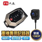 PX大通 B62 炫風錄‧行車記錄器 (重機專用)【送16G卡+充電器+電瓶線】