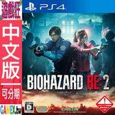 PS4 惡靈古堡 2 重製版(中文版)