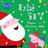 Peppa Pig粉紅豬小妹:耶誕願望