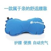 充氣枕 坐長途飛機旅行旅游腰靠枕自動充氣護腰枕舒適便攜腰靠枕飛機枕頭 晶彩生活