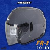 [中壢安信]M2R FR-1 FR1 素色 水泥灰 半罩 安全帽 四分之三 3/4 內置遮陽鏡片