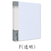 A4粉彩資料本 / 60頁-F透明【愛買】