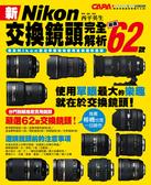 【補貨中10909】有新版 攝影工具書 新 Nikon交換鏡頭完全解析:嚴選 62款 尖端出版 屮Z6
