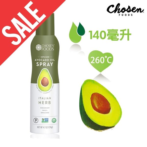 即期【Chosen Foods】噴霧式酪梨油-義式香草風味1瓶 (140毫升) 效期2021/04