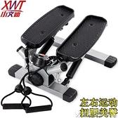 踏步機踏步機迷你液壓家用靜音免安裝美體塑身踏步機樓梯機小文體LX 爾碩 交換禮物