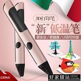 第7代3d列印筆低溫創意塗鴉筆兒童益智生日禮物三d立體繪畫筆 MBS