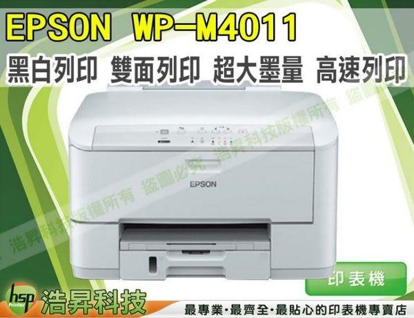 EPSON WP-M4011商用黑白高速印表機