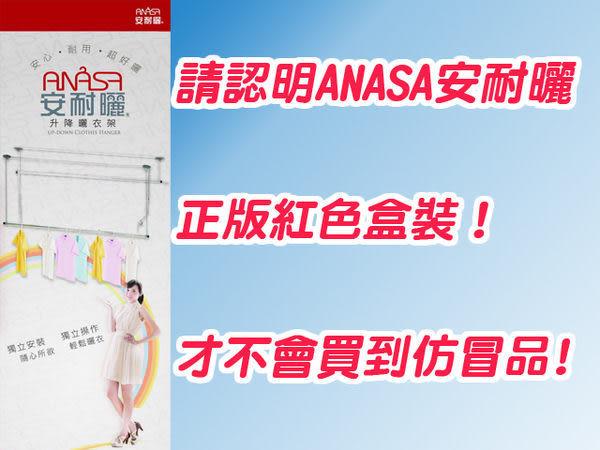【ANASA安耐曬】拉勾式升降曬衣架~正版盒裝!每組只要798元↘