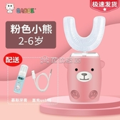電動牙刷兒童U型全自動口含充電式寶寶2-12歲聲波刷牙潔牙(快速出貨)